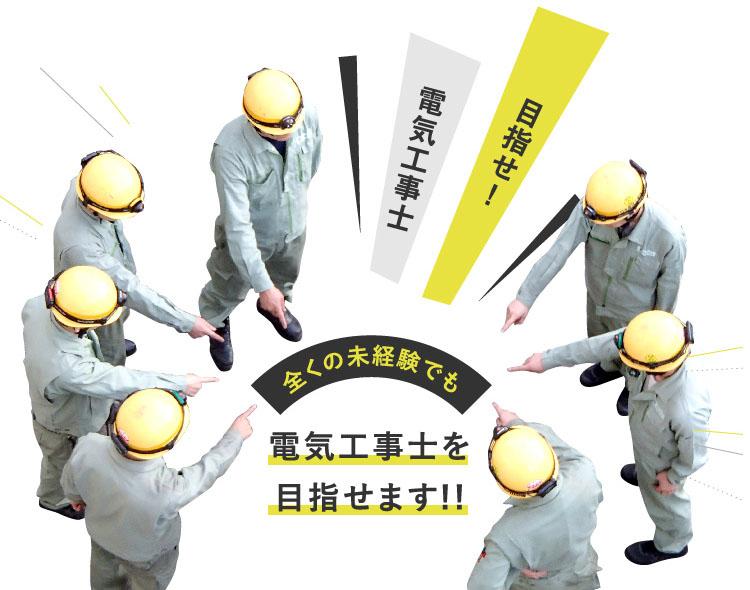 目指せ!電気工事士|全くの未経験でも電気工事士を目指せます!